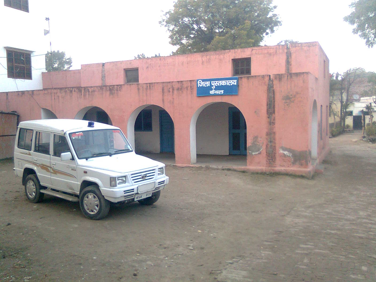 District Library Kaithal